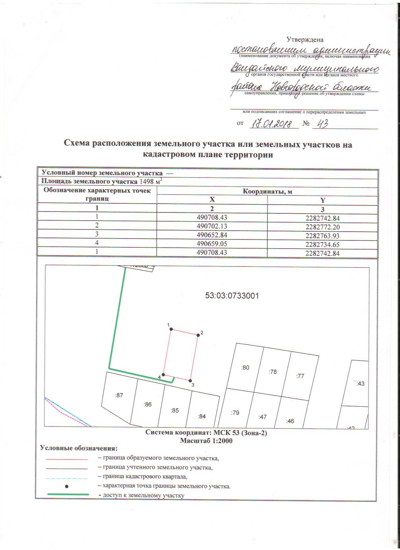 Бланк заявления на утверждение схем расположения земельных участков