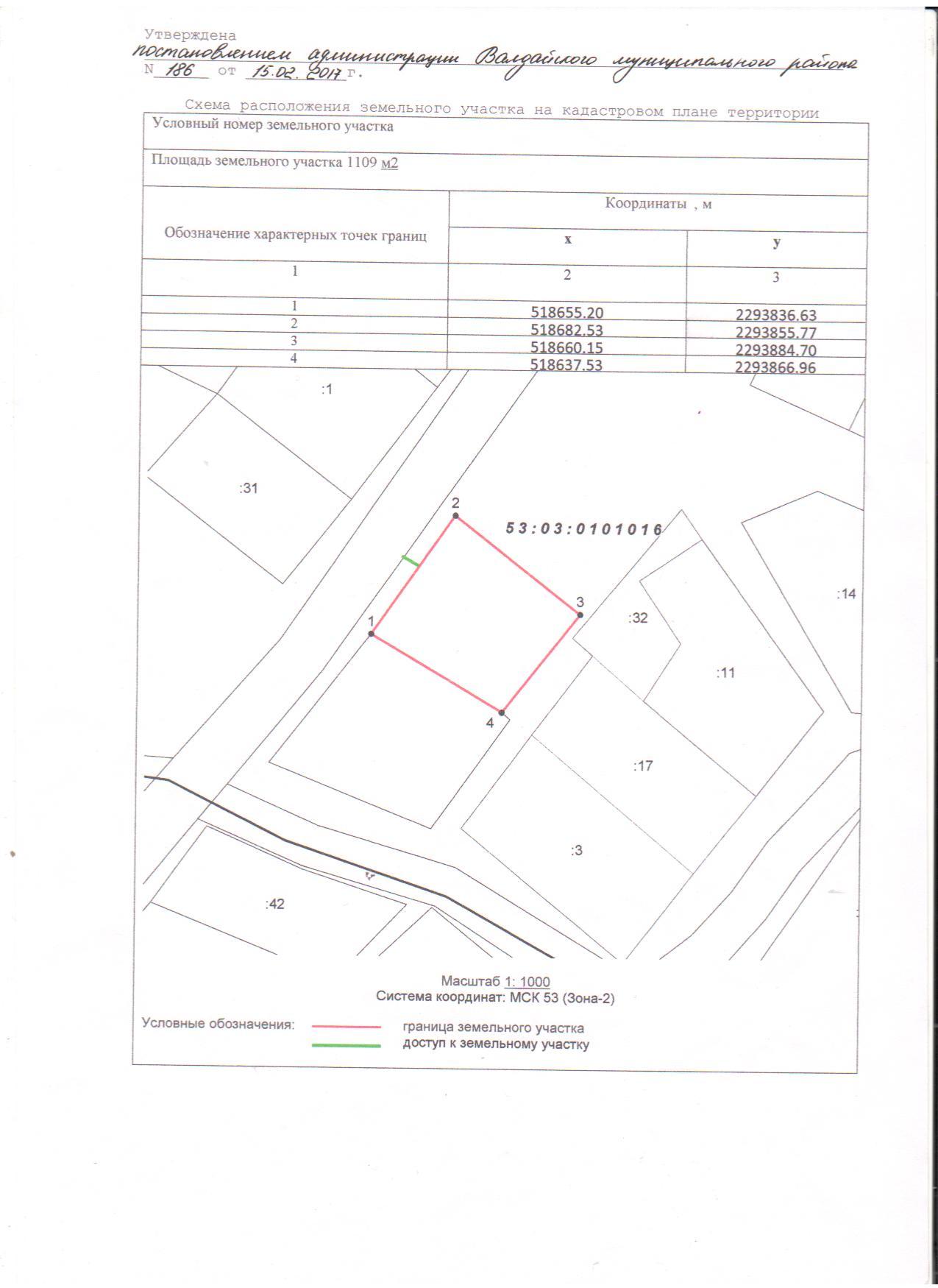 Заявление утвердить схему расположения земельного участка 40