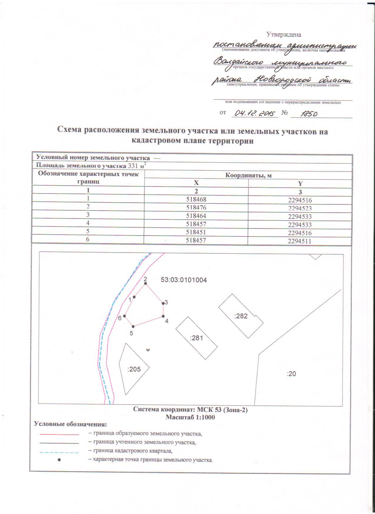 Заявление утвердить схему расположения земельного участка 58