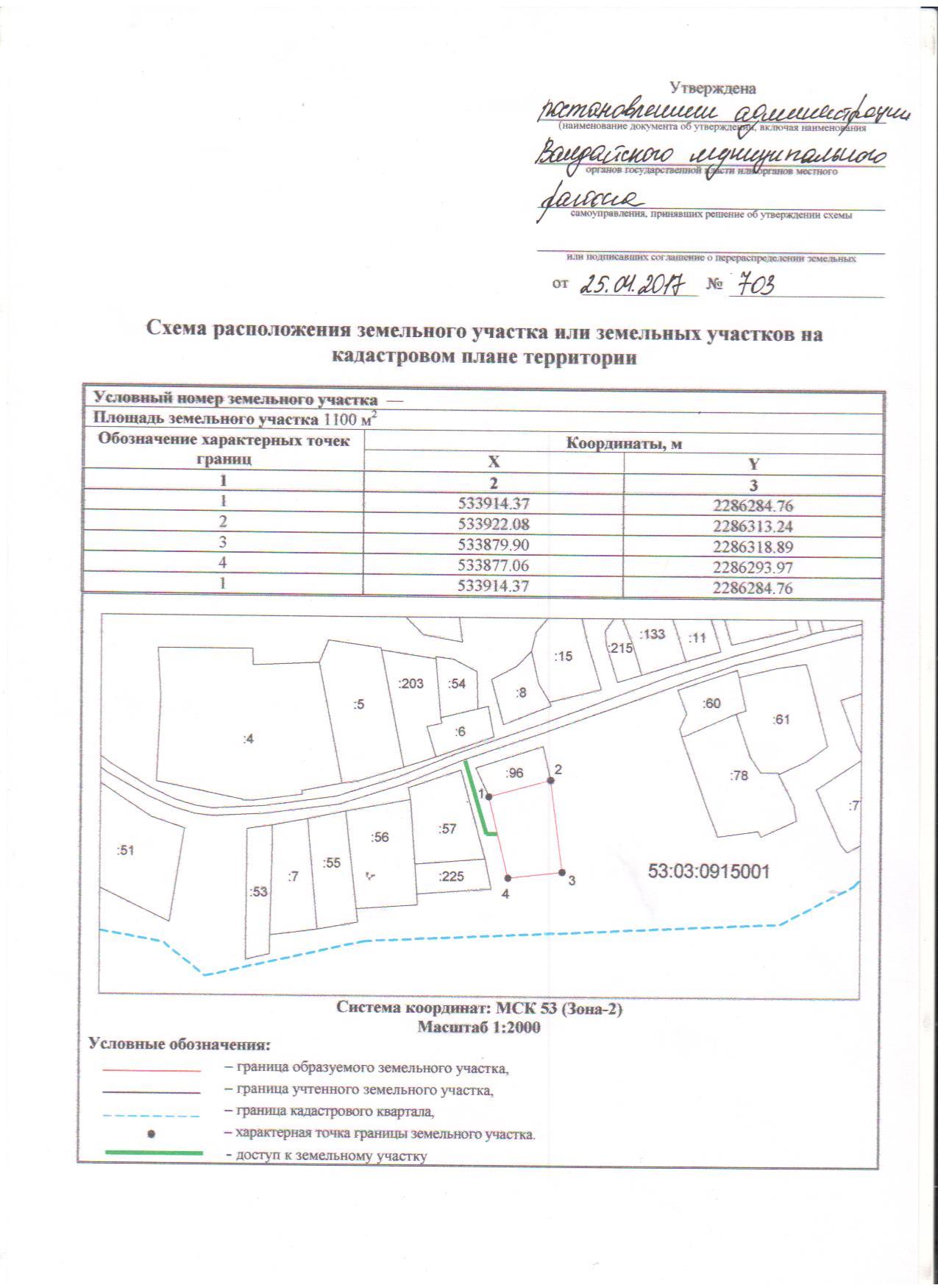 Заявлением об утверждении схемы расположения земельного участка